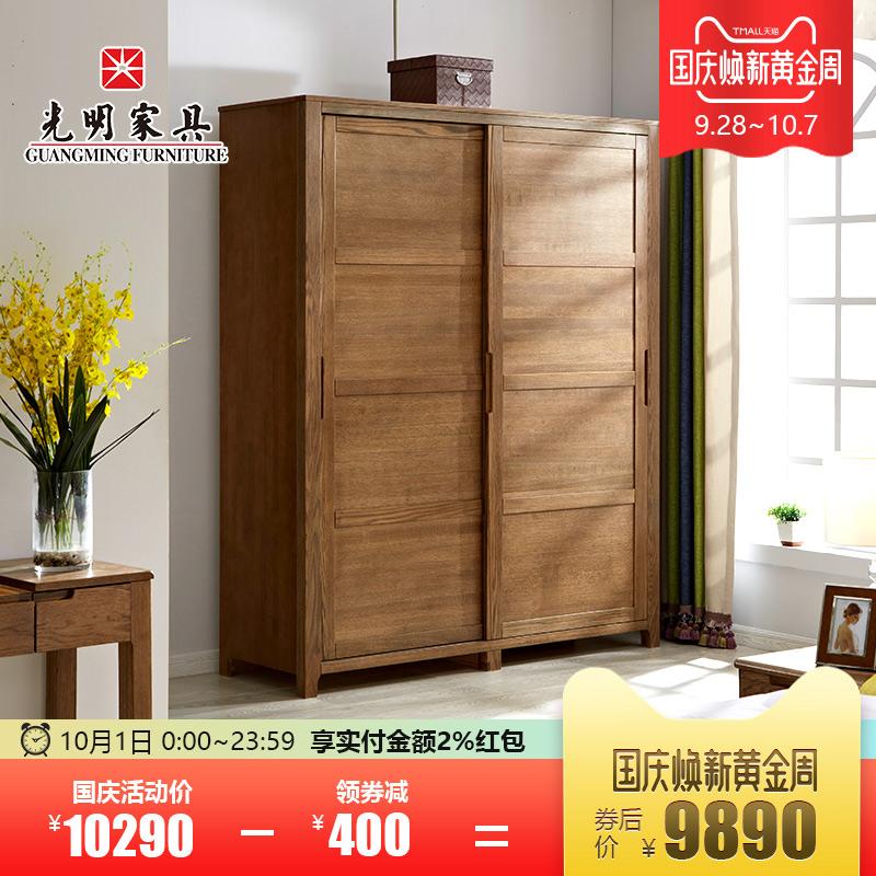 光明家具 北欧全实木家具拉门衣柜红橡木简约现代衣橱成人衣柜