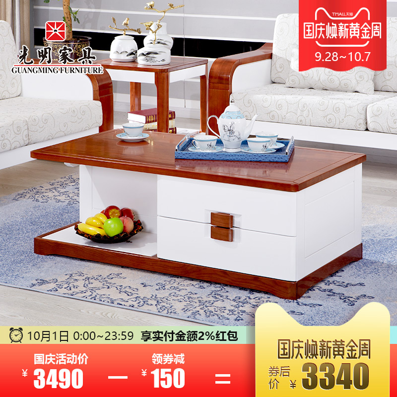 光明家具简约现代长方形茶几 水曲柳客厅全实木家具白色储物茶几