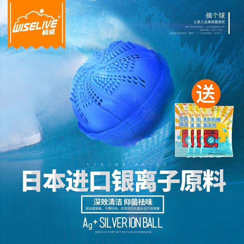 利威银离子抑菌清洁祛味清洗球洗衣机梅雨季用35g