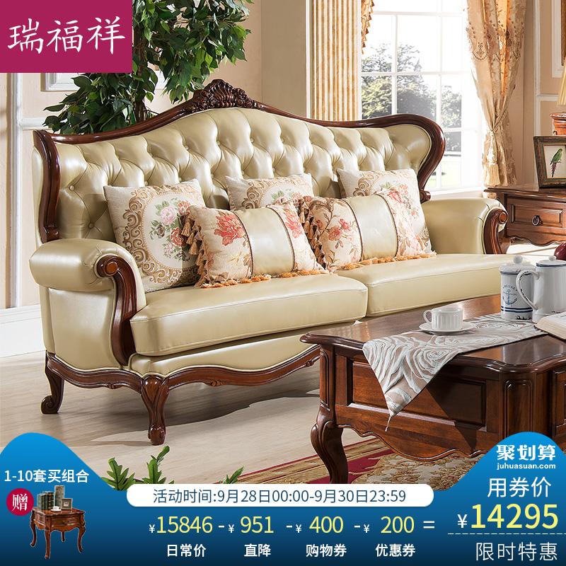 瑞福祥家具小户型美式乡村实木真皮沙发欧式复古123沙发组合N284