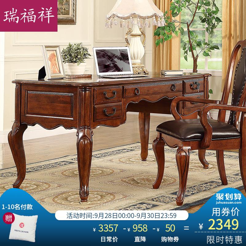 瑞福祥美式实木书桌书房仿古办公桌写字台欧式家用电脑桌AG351