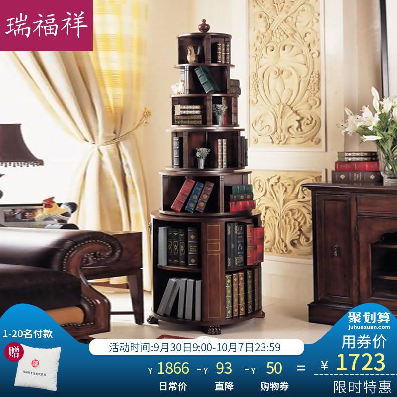 瑞福祥美式书架实木置物架欧式旋转书架客厅小书柜落地书橱AK211