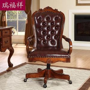 瑞福祥美式转椅真皮老板椅家用书房椅子 欧式电脑椅实木书椅AH...