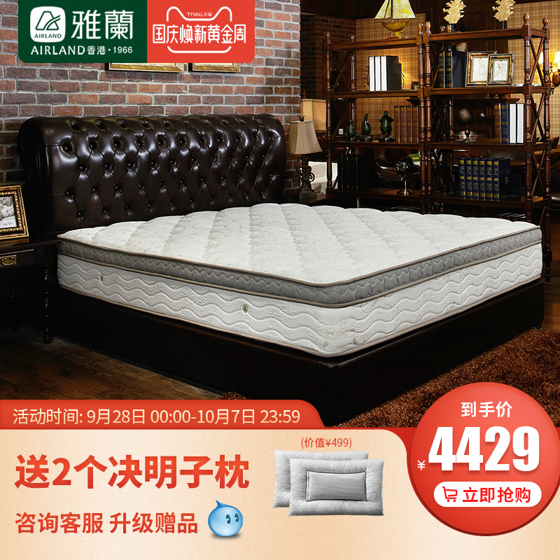 雅兰床垫 悦榕庄 静音独立弹簧床垫席梦思乳胶床垫1.5m1.8m床垫