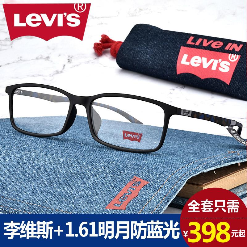 Levi's李维斯眼镜 男女款大框近视眼镜框 TR90近视眼镜架LS03044