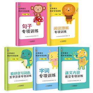 全套5册 一年级下册语文同步训练人教版