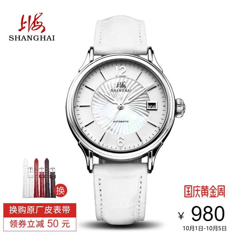 上海牌自动机械手表女日历显示透底防水女表539贝母表盘时尚腕表