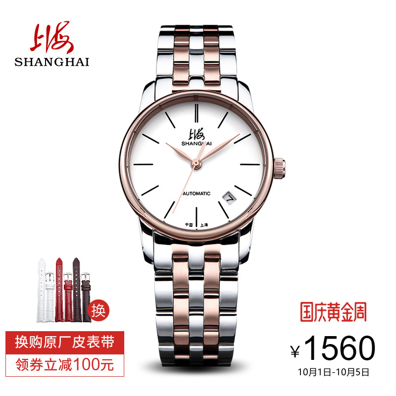 上海手表自动机械女表时尚简约日历显示防水透底休闲情侣女表753