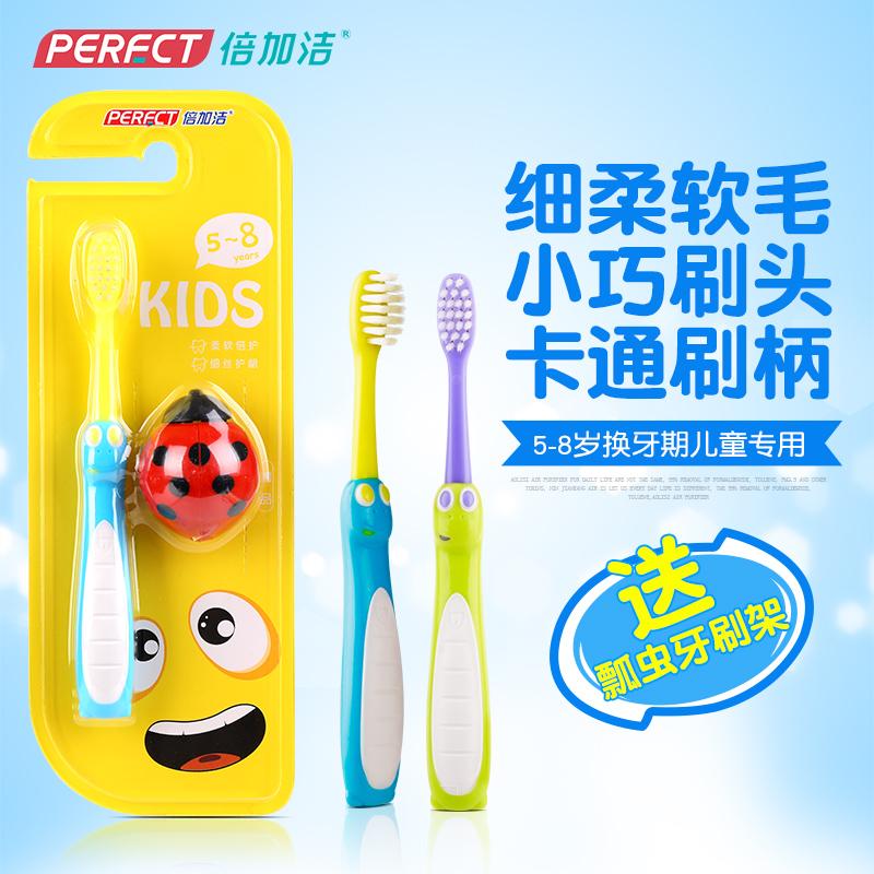 倍加洁儿童软毛牙刷5-8岁换牙期宝宝适用4支卡通刷柄送牙刷架