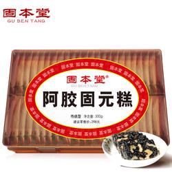 即食固元糕固本堂传统手工固元膏500g东阿即食阿胶糕阿胶膏全家用