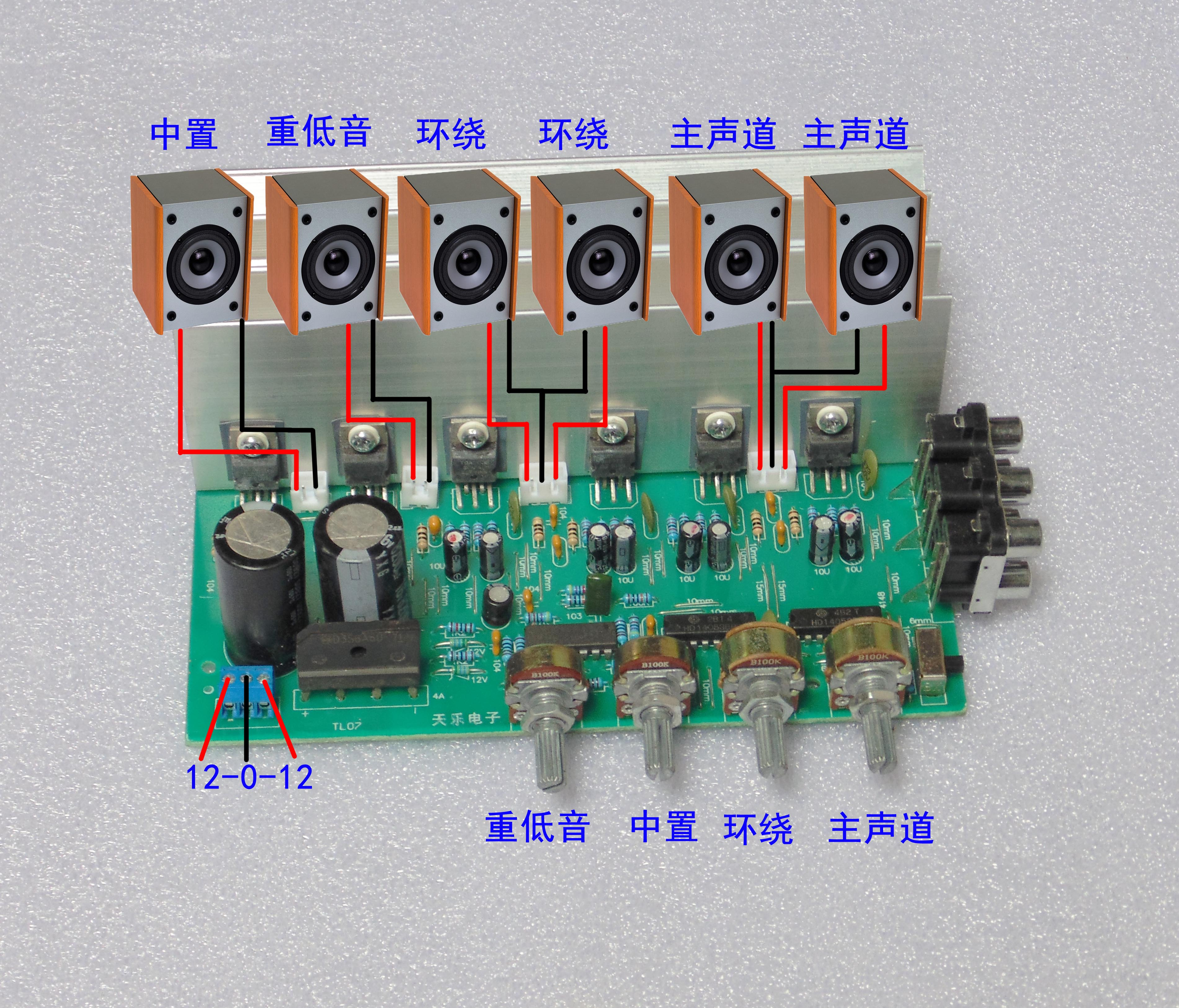 Tda2030 51 Channel Power Amplifier Board Audio Fever Finished Buy Circuit Boardaudio Subwoofer Output Import Integration