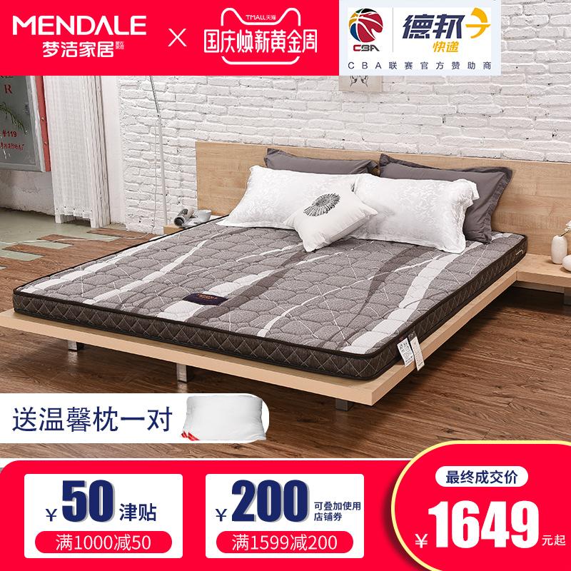 梦洁床垫 3E椰梦维床垫 7cm-10cm椰棕垫偏硬单双人1.5m1.8m悦风