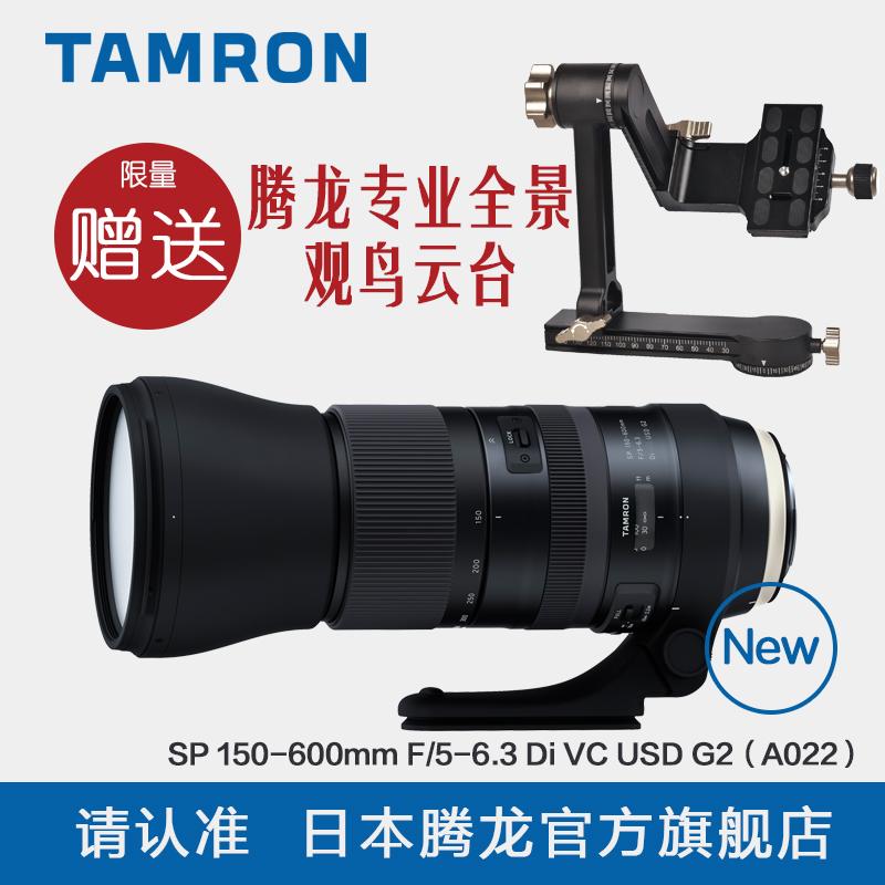 送云台腾龙150-600mm防抖G2加强A022打鸟摄月体育 超长焦单反镜头