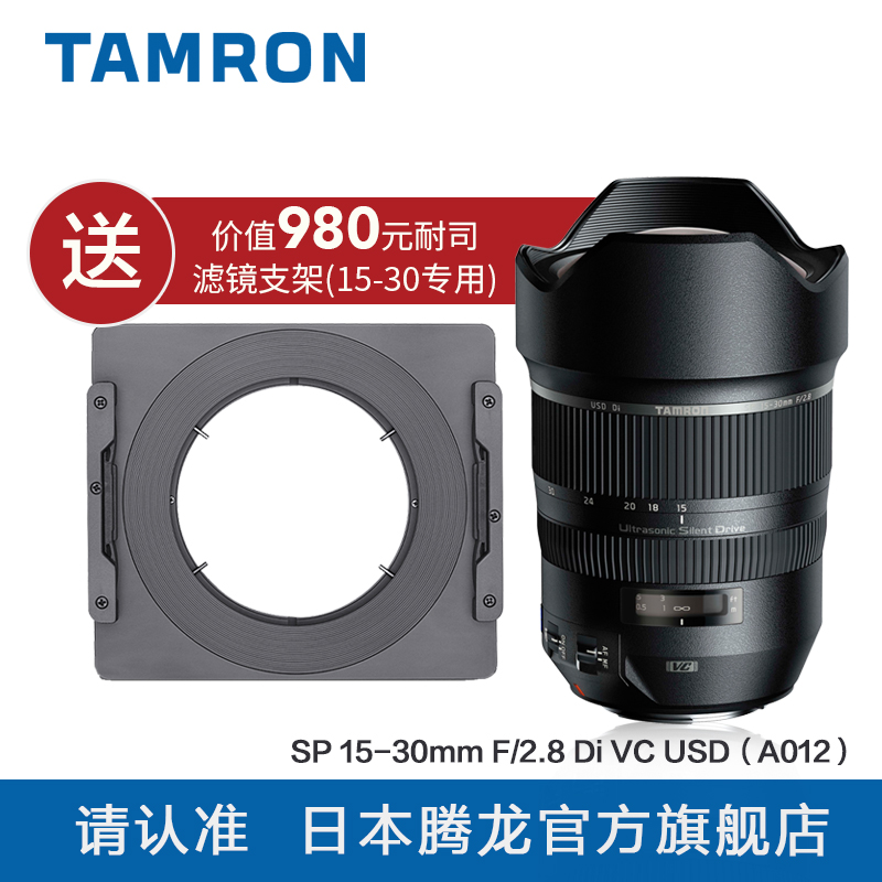 送支架腾龙15-30mm F-2.8防抖 A012超广角风景单反镜头佳能尼康口