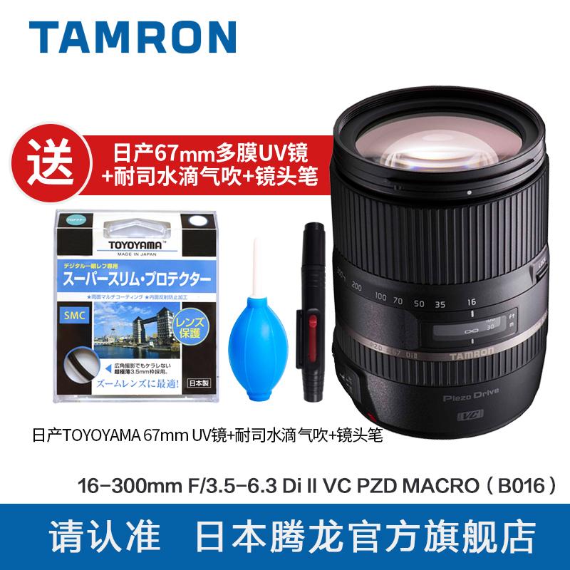送UV腾龙16-300mm防抖B016单反镜头16300风光人像望远佳能尼康口