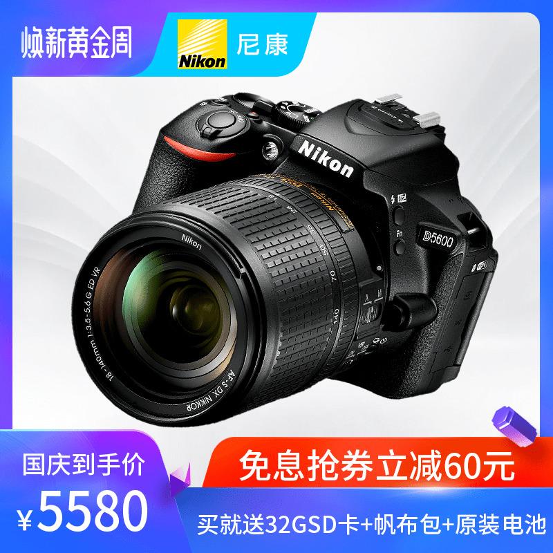 尼康单反相机D5600 18-140镜头VR入门高清亚博体育ios官方下载旅游自拍数码照相机
