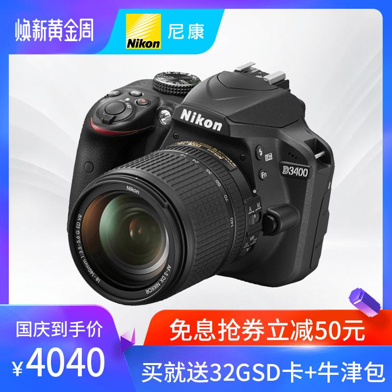 尼康单反D3400 18-140镜头VR入门级家用旅游高清数码单反相机