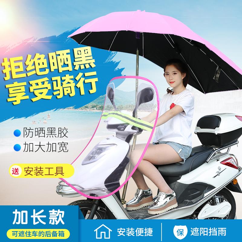 电动车摩托遮雨棚蓬自行车防晒电瓶挡风罩挡雨透明新款遮阳防雨伞