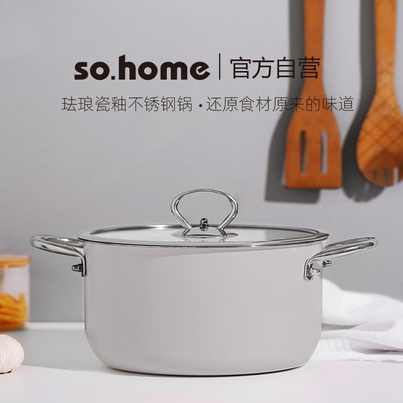 sohome进口珐琅不锈钢煮锅汤锅搪瓷锅燃气灶电磁炉2.8L包邮半价