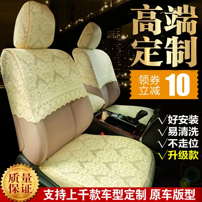 新款定制半包汽车座套蕾丝半截套加厚专用棉布艺汽车坐垫四季秋冬