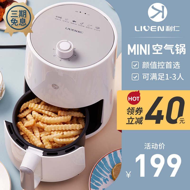 利仁空气炸锅家用全自动新款小型无油低脂电炸锅烤箱炸薯条机特价