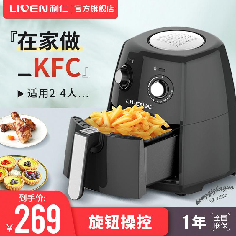 利仁空气炸锅家用多功能无油烟电炸锅薯条机新款小型烘培烤箱烤炉