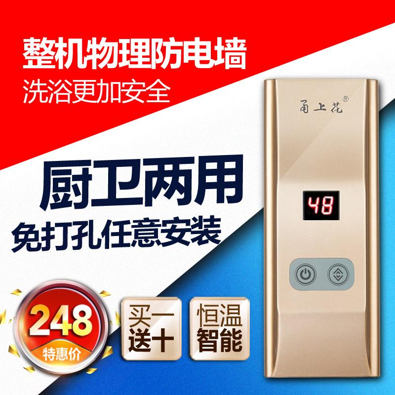 甬上花 YSH-55电热水器即热式淋浴电热水龙头洗澡速热厨房宝家用