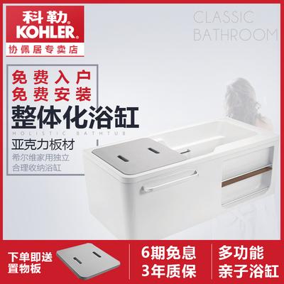 科勒正品浴缸希尔维1.3-1.5米亲子整体化浴缸K-99017T-99018T