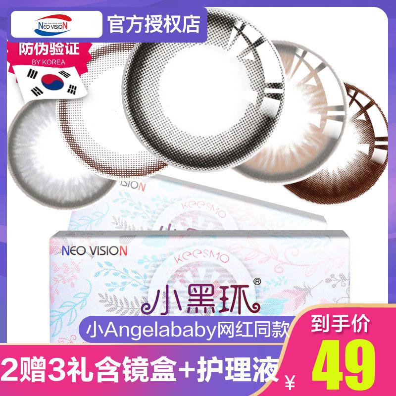 韩国NEO美瞳小直径小黑环棕环半年抛自然混血彩色隐形眼镜1片装sk