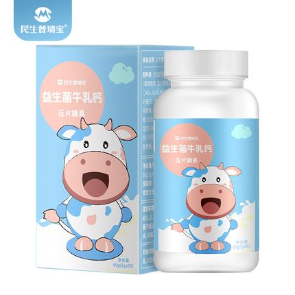 民生药业普瑞宝益生菌牛乳钙片青少年儿童中老年学生成人钙片