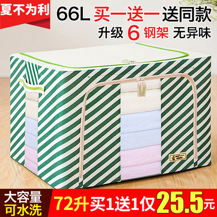 Cabinet Storage Clothes storage fabric box Oxford cloth clothing large storage bag