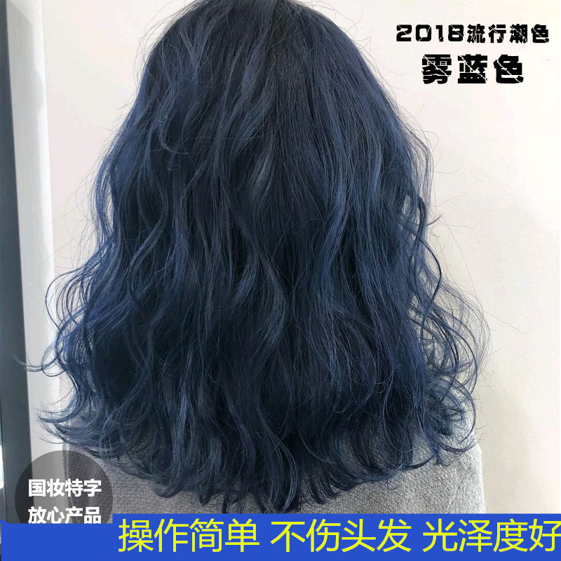 Hair Dye 2018 Popular Color Fog Indigo Blue Blue Dark Gray Sky Blue