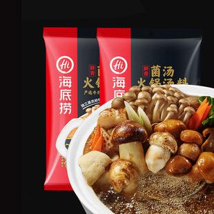 海底捞火锅底料 菌汤火锅底料调味料涮锅煮面煲汤110g*2包邮
