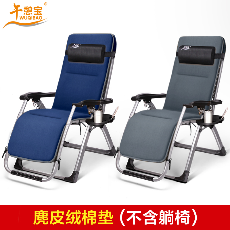 Afternoon Treasure Recliner Cushion Padded Cotton Pad Lunch Break Cushion  Winter Home Office Folding Chair Cushion Napping Chair