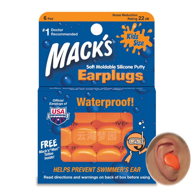 正品美国MACK'S马克儿童小孩宝宝婴儿游泳耳塞隔音防噪音防水