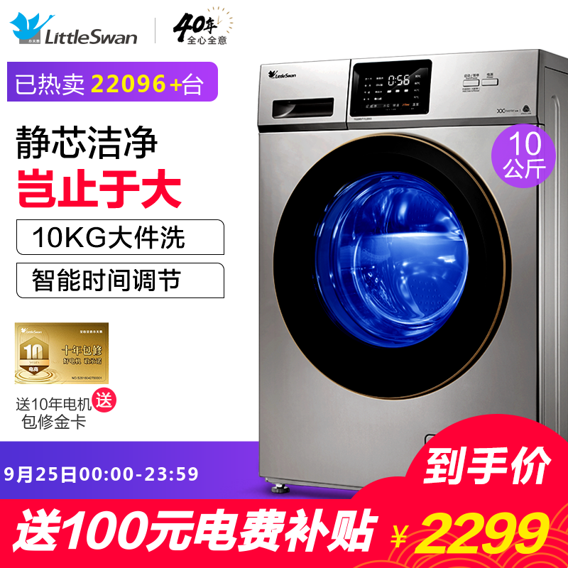 小天鹅10公斤KG全自动变频智能静音家用滚筒洗衣机 TG100VT712DS5