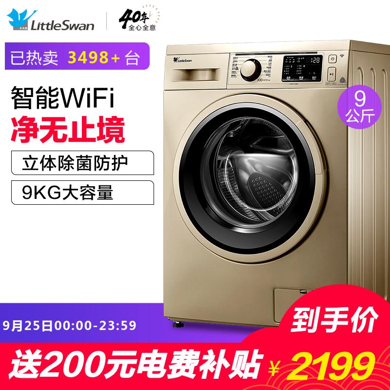 小天鹅9公斤KG全自动变频智能静音节能滚筒家用洗衣机 TG90V61WDG