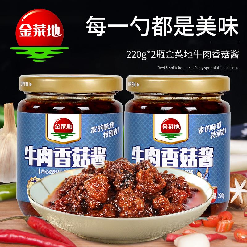 金菜地 香菇牛肉酱 220g*3瓶