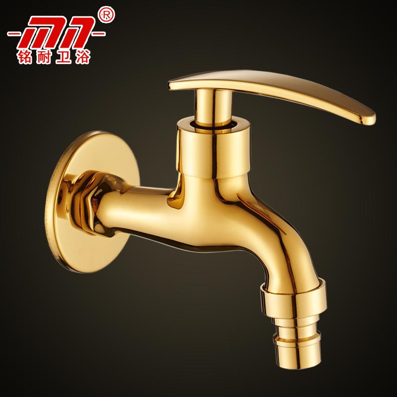 铭耐品牌 欧式全铜洗衣机龙头 金色洗衣机 拖把池龙头 洗衣机水嘴