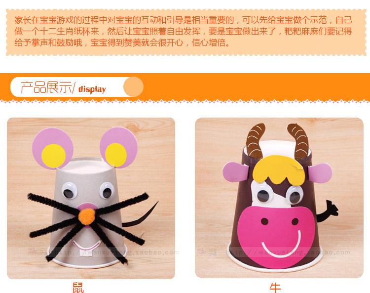 十二生肖diy纸杯 幼儿园儿童手工制作材料包3d立体粘贴画创意玩具图片
