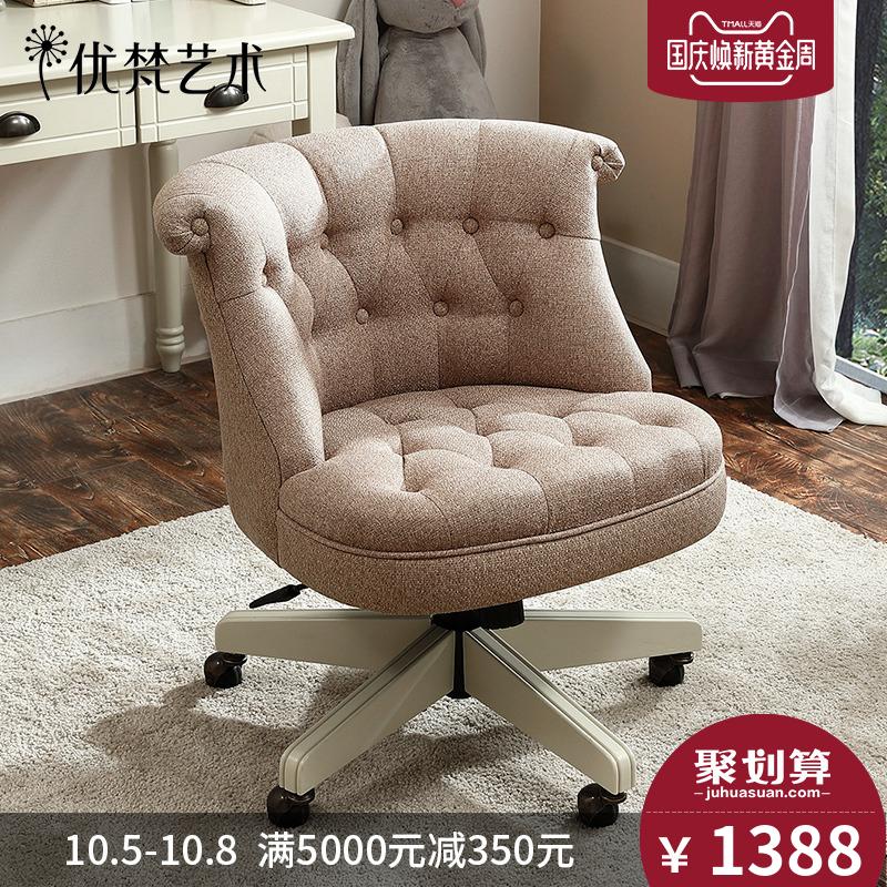 优梵艺术UvanTeen美式儿童布艺沙发椅休闲家用电脑转椅子实木简约