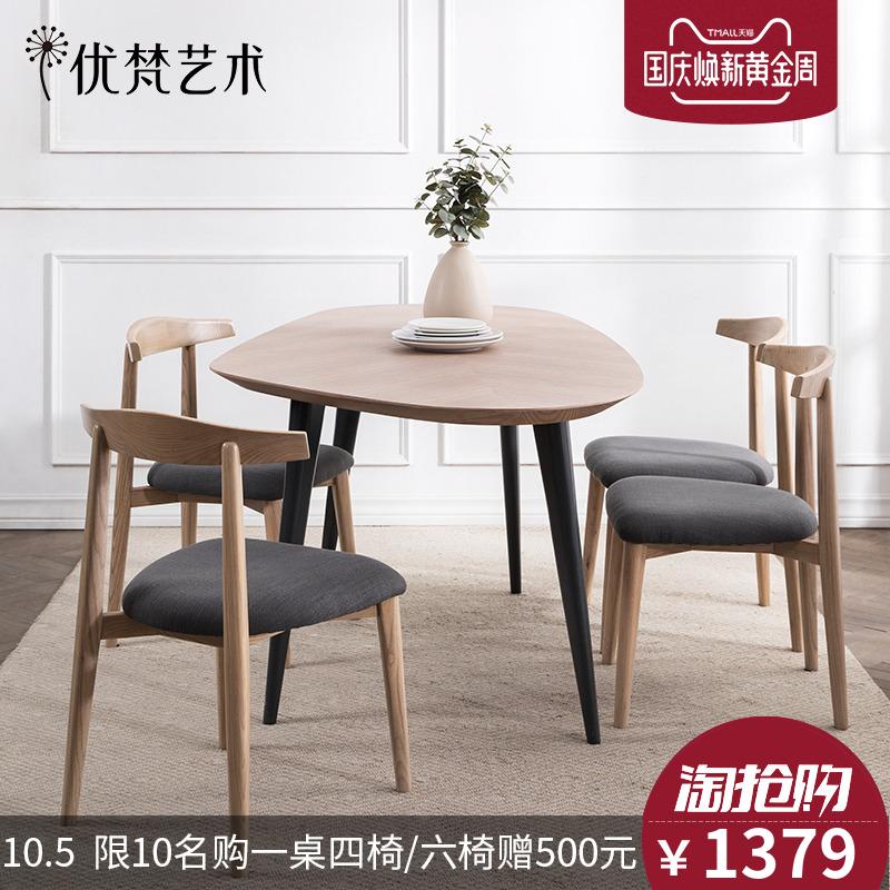 优梵艺术Barbizon北欧现代简约餐桌经济型小户型餐厅木质简易饭桌