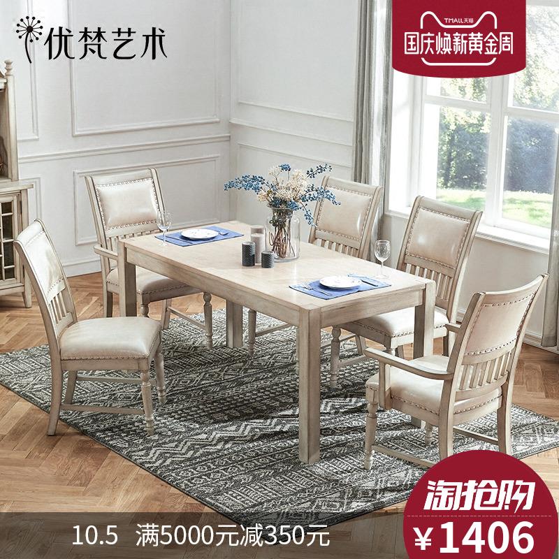 优梵艺术Payne美式长餐桌家用餐台小户型歺桌4人饭桌白色餐厅桌椅