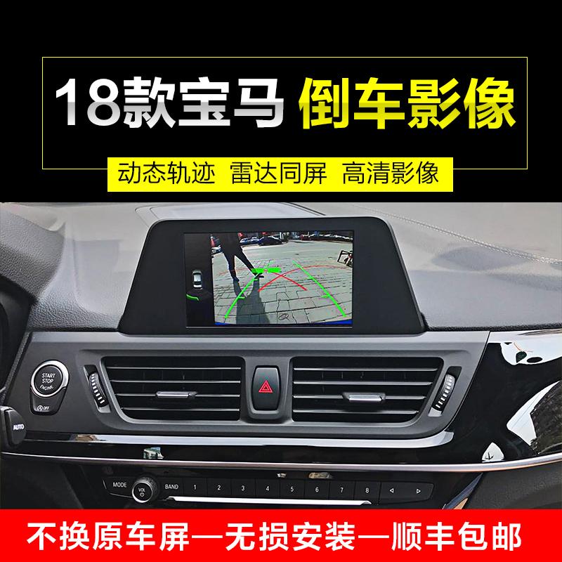 宝马倒车影像模块18款x1-320li-118li-3系5系大屏导航原厂记录仪