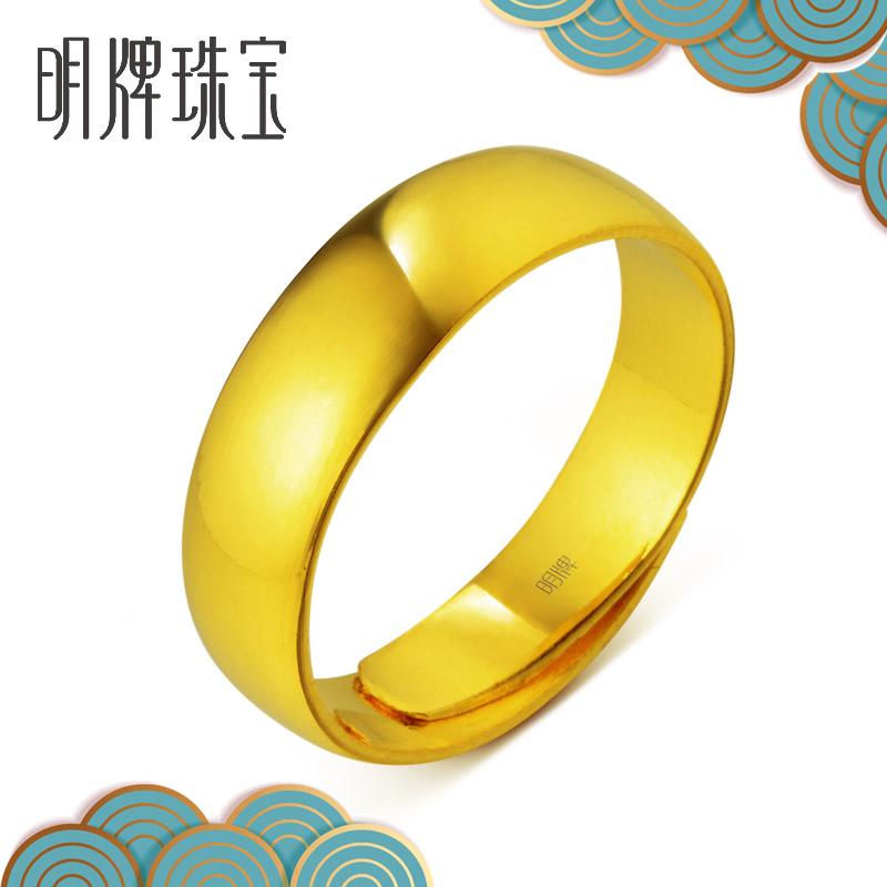 明牌珠宝黄金足金经典光板男戒女戒活口对戒指 AFM0009工费50包邮
