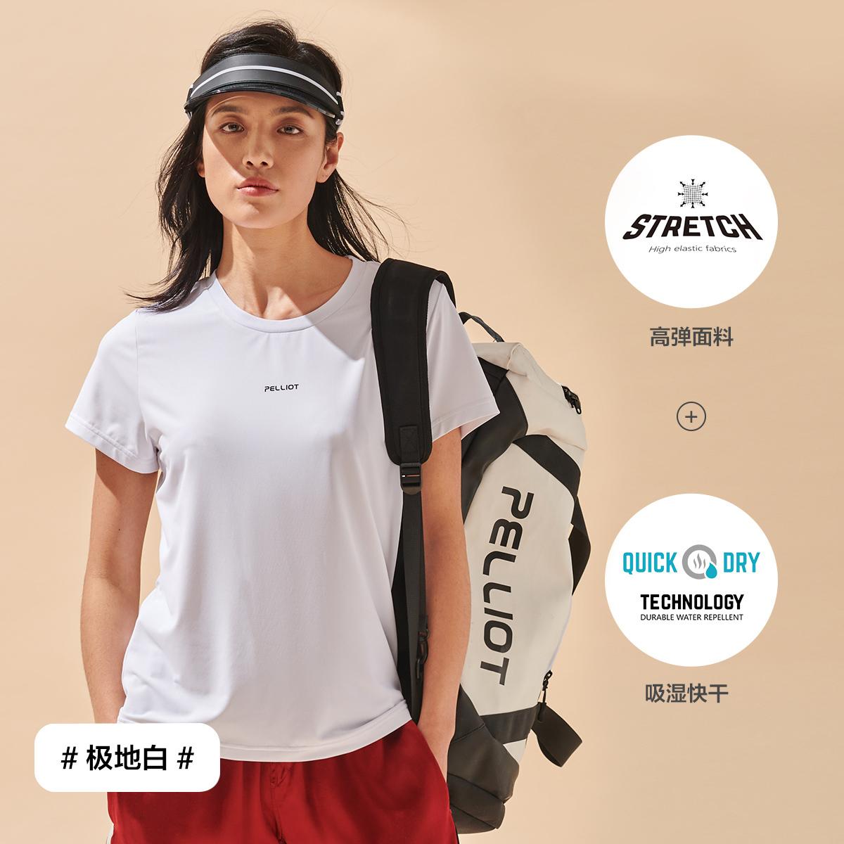 Pelliot 伯希和 运动速干短袖T恤*2件 双重优惠折后¥71.8包邮(拍2件)男、女款多色可选