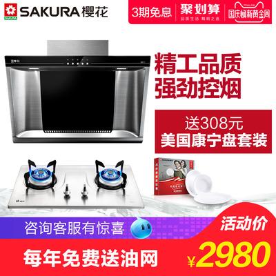 Sakura-樱花 CXW-180-103+A25防爆钢化玻璃烟机不锈钢灶具套餐