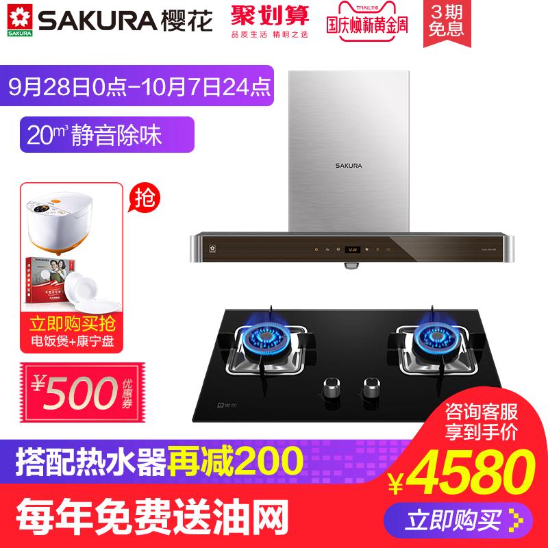 Sakura-樱花 CXW-200-955+A38 吸顶式20立方吸油烟机烟灶套装