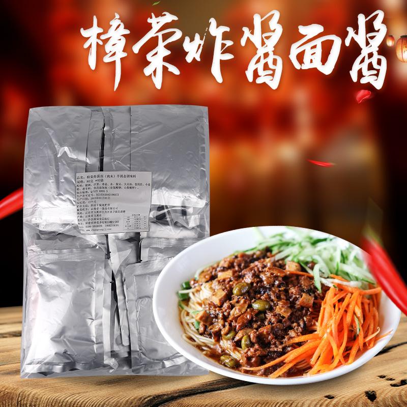 1包1碗 樟荣食品  炸酱面汁 老北京炸酱面调料 杂酱面 80克*120包