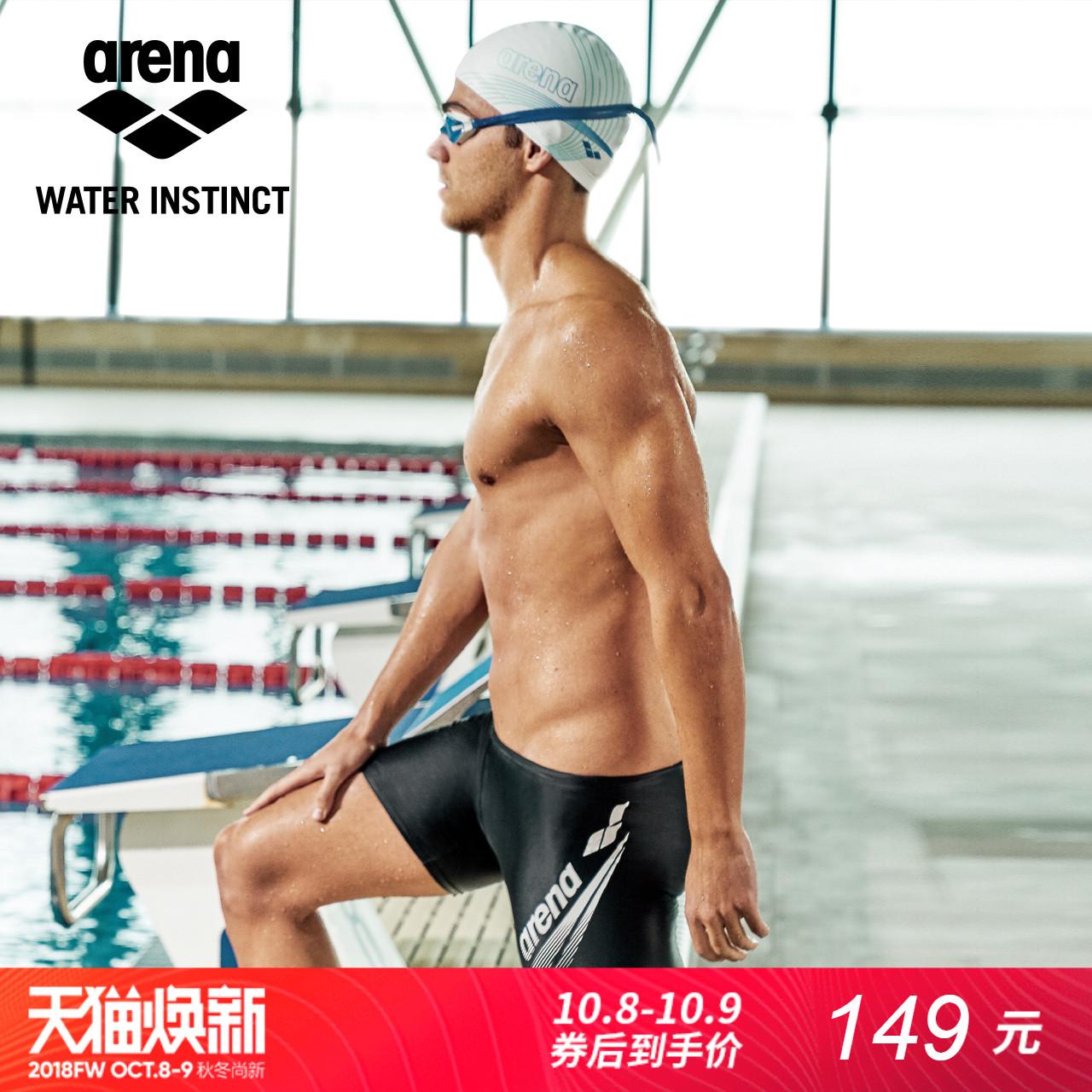 arena阿瑞娜泳裤男 专业运动速干泳衣成人 男士泳裤平角游泳裤